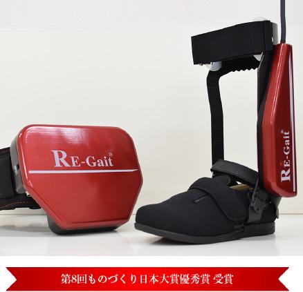 歩行支援ロボット「RE-Gait®」