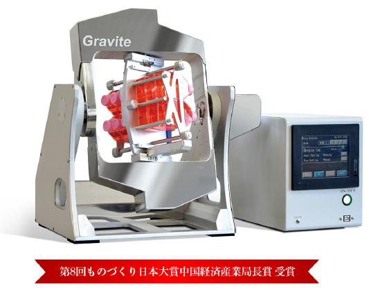 重力制御装置「Gravite®」