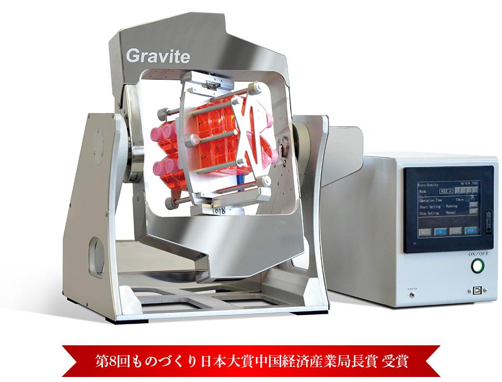 重力制御装置 Gravite® 第8回ものづくり日本大賞中国経済産業局長賞 受賞