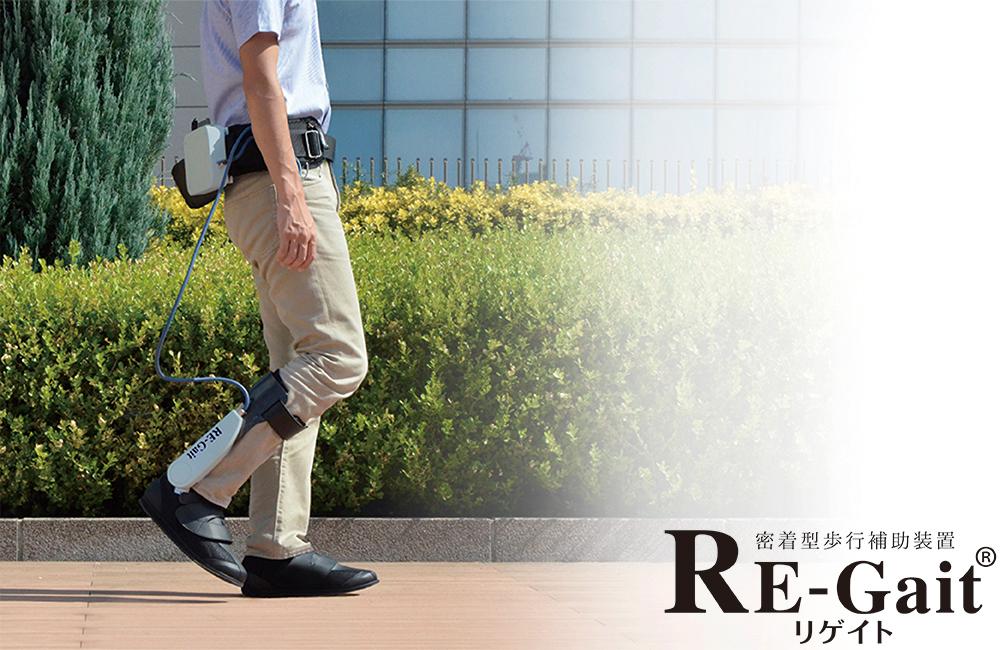 密着型歩行補助装置RE-Gait