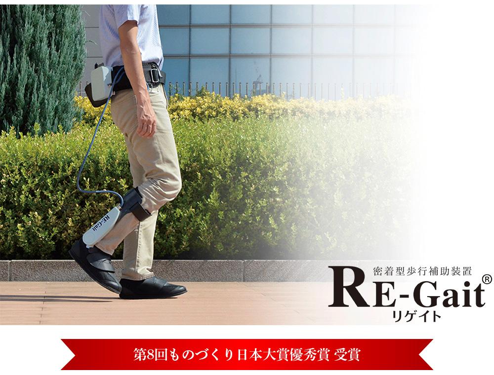 密着型歩行補助装置RE-Gait 第8回ものづくり日本大賞優秀賞 受賞