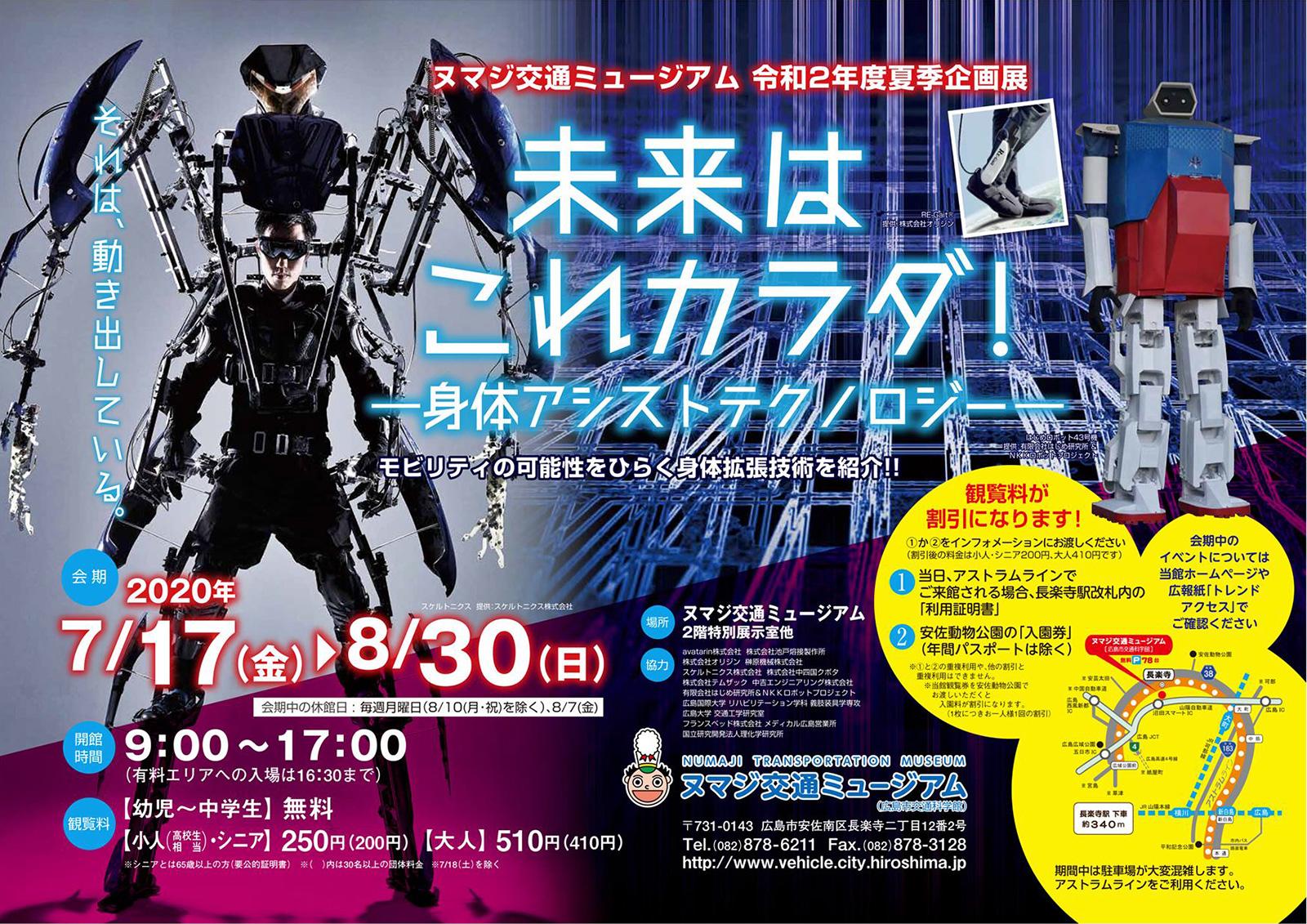 夏休みにヌマジ交通ミュージアムで歩行支援ロボット「RE-Gait(リゲイト)」が展示されます